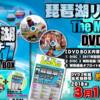 プロガイド平村尚也さん監修DVDボックス「琵琶湖リサーチザムービー7」ダイジェスト映像公開!
