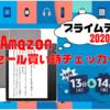 【プライムデー2020】Kindle Oasis|Amazonセール買い時チェッカー