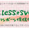 【CSS+SVG】ヘリンボーン模様の背景