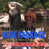 【バス釣りDVD】ジョイクロ最強バイブル「GAN's GANGS EXTRA vol.2」通販予約受付中!