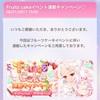Fruits Cakeイベント連動キャンペーン