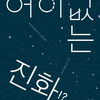 韓国語版☆『理不尽な進化』