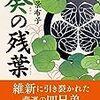 「葵の残葉」 奥山景布子