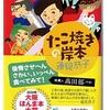 蓮見 恭子(著)『たこ焼きの岸本』(ハルキ文庫) 読了