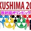 【TOCANA】世界から「放射能五輪」と呼ばれるヤバさ!福島の汚染水の太平洋放出にも世界ブチギレ