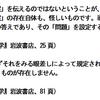 千田有紀教授のデタラメ生物学 「大腸菌」、「ヒドラ」、無性生殖、『女性学/男性学』1頁