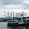 【FUJIFILM X100F】クラシッククロームin湖畔【諏訪湖周辺の散策と写真作例】