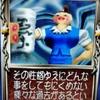 モンスターファーム2レアモン自作CD作成日誌~バジャール系~