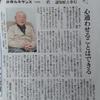 認知症研究の第一人者、長谷川和夫さん、認知症ととも生きる④