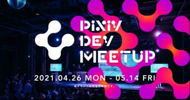 オンラインの開発者カンファレンスPIXIV DEV MEETUP #pixivdevmeetup を開催しました