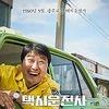 映画:タクシー運転手