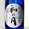 月の井 有機米純米大吟醸 和の月39(月の井酒造・大洗町)