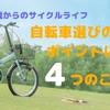 【60歳からのサイクルライフ】自転車選びのポイントにした4つのこと