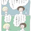 きのこマンガまとめ1
