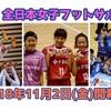11/2開幕!第15回全日本女子フットサル選手権プレビュー 〜注目チームとベスト4進出予想は!?
