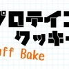 【プロテインスナック】Buff Baked プロテイン ソフトベイクド クッキー