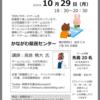 神奈川で研修講師をしてきました