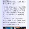 ver3.1アップデート個人的に気になった箇所