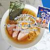 マツコも唸る!?幻のラーメン店の塩ラーメン『オホーツクの塩ラーメン』 / みなみかわ製麺
