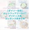 たにログ242 【ダイソー多肉】ムーンフェアリー入手!プリドニス&エレガンス系まとめ!新たな謎ベリア?!