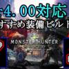 【MHW】Ver.4.00対応!最新おすすめ装備ビルド紹介【操虫棍】編