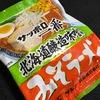 サッポロ一番みそラーメン 北海道醸造味噌使用 濃い味噌・・・・