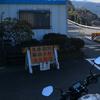 GSX-S150⑥まだ春じゃないのに箱根に行くと凍えるよ