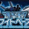 【GAW】予告!進撃戦!ホワイトベース隊