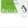 【日記】モバイルSuicaアプリは未成熟な超欠陥品