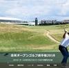 2018年 全米オープンゴルフ 来週いよいよ開幕