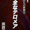KWL無料キャンペーン情報 淡波亮作さん『完全なテロメア』 《2015年04月03日より》