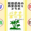 秋田の4校の商業高校とのコラボバナナボート食べてみた