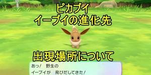【ポケモンピカブイ】イーブイの進化条件と出現場所