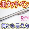 【100均研究】スマホ用タッチペンが頼りない・・・