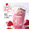 ドトール期間限定「福岡県産あまおう使用 イチゴのフローズン」飲んで来たおー!