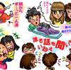田舎の正月は、どうしてこんなに「全日本挨拶大会」なんじゃろか?