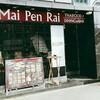 マイペンライ(Mai Pen RaI)〜名古屋の本格タイ料理レストラン〜