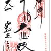 寂光院の御朱印(愛知・犬山市)〜犬山駅周辺で唯一 趣と霊気を感じる古刹