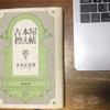 こんなにも楽しい古書の世界 〜「古本屋控え帖」青木正美