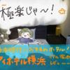 アイホテル横浜に宿泊!最寄り駅、設備、アメニティは?