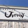 無国籍庶民料理  ジャミン(鎌倉)※閉店
