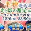 ゴ魔乙 新イベント