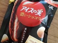 アイスの実「濃いショコラ」レビュー。ファミリーマート・サークルKサンクス限定・期間限定。優しいチョコの味を楽しもう。