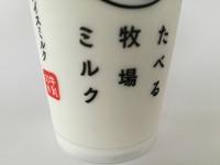 ファミマ限定「たべる牧場ミルク」は当たり前に美味しい。これぞ定番!