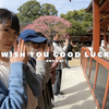 VLOG|OneDay『健闘祈願』