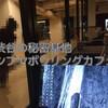 渋谷駅前にWi-Fi電源完備でインスタ映えする秘密基地カフェが!