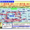 トランプ大統領来日による交通規制。羽田空港へのアクセスに影響あり!