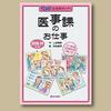 「医事課のお仕事 2018-19年版―コミック医療事務入門」