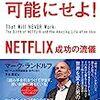 『不可能を可能にせよ! NETFLIX 成功の流儀』マーク・ランドルフ。NETFLIXの立ち上げの話