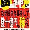 BOOK〜『島田紳助はなぜ好きな事をして数十億円も稼ぐのか』